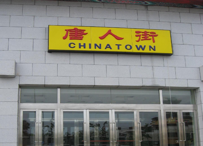 Chinatown in Beijing